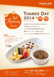 3rd Anniversary THANKS DAY
